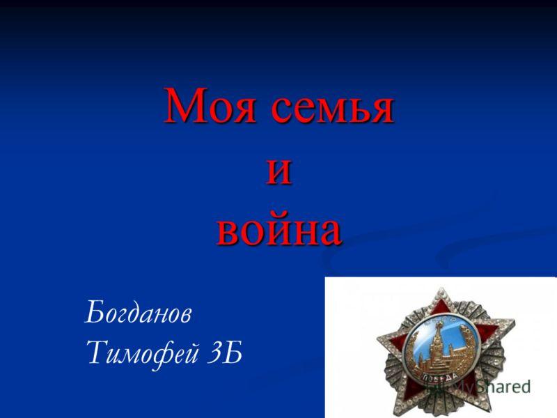 Моя семья и война Богданов Тимофей 3Б
