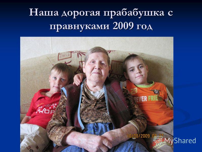 Наша дорогая прабабушка с правнуками 2009 год