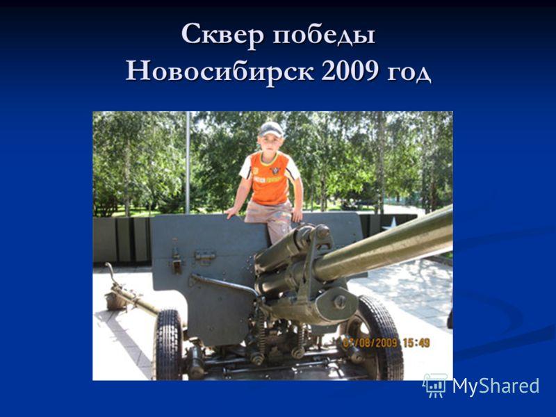 Сквер победы Новосибирск 2009 год