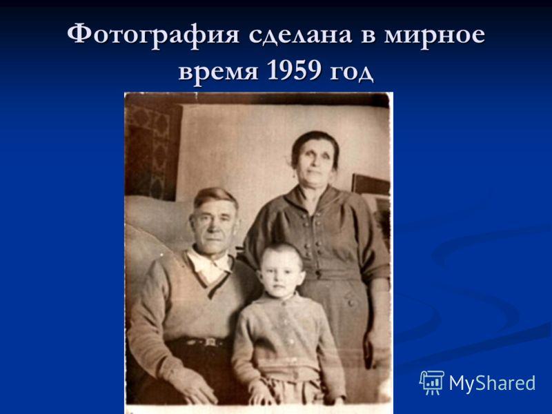 Фотография сделана в мирное время 1959 год