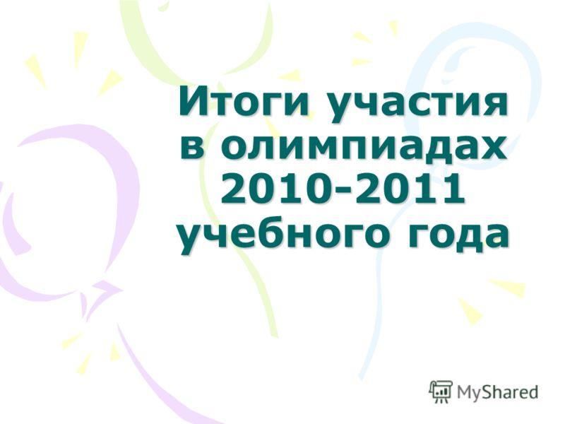 Итоги участия в олимпиадах 2010-2011 учебного года