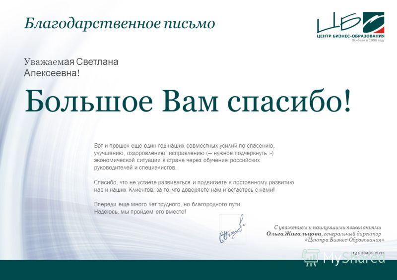 Большое Вам спасибо! Благодарственное письмо Уважаем ая Светлана Алексеевна ! Вот и прошел еще один год наших совместных усилий по спасению, улучшению, оздоровлению, исправлению ( нужное подчеркнуть :-) экономической ситуации в стране через обучение