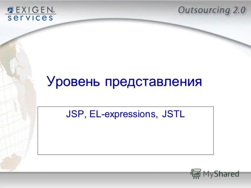 Уровень представления JSP, EL-expressions, JSTL