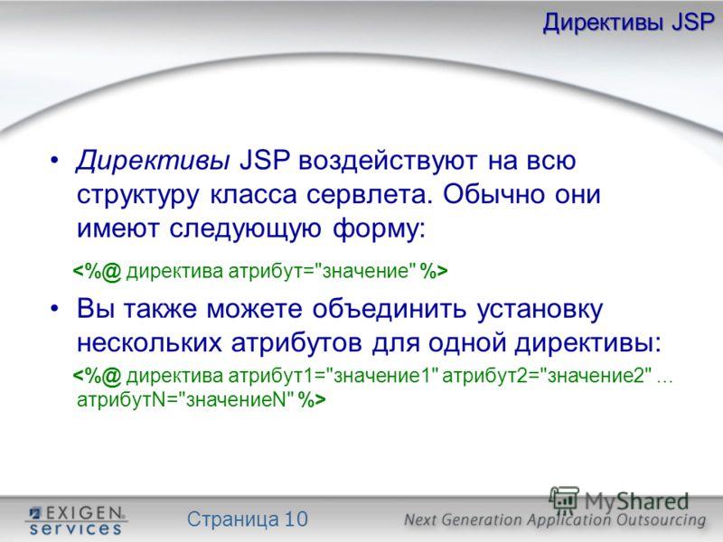 Страница 10 Директивы JSP Директивы JSP воздействуют на всю структуру класса сервлета. Обычно они имеют следующую форму: Вы также можете объединить установку нескольких атрибутов для одной директивы: