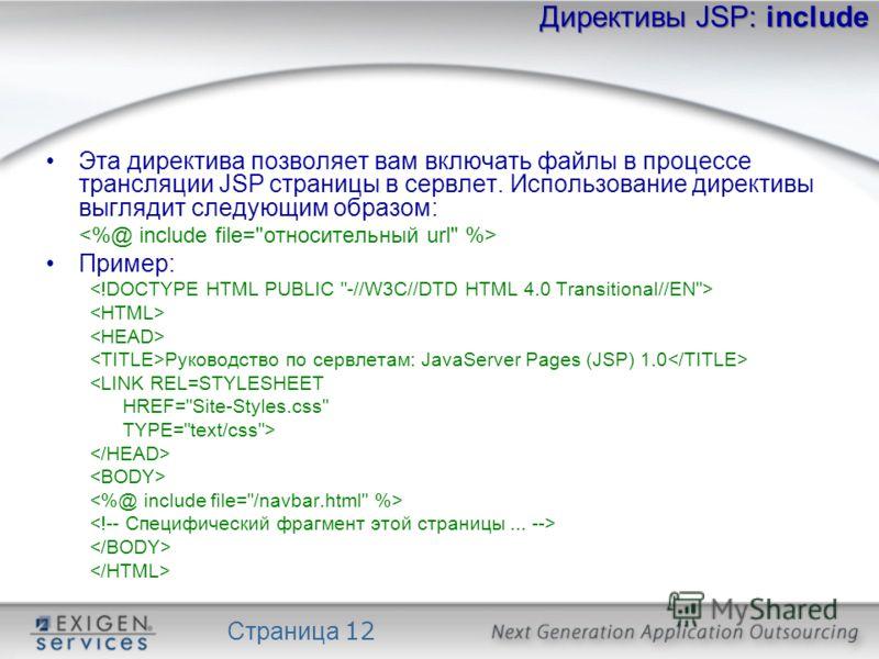 Страница 12 Директивы JSP: include Эта директива позволяет вам включать файлы в процессе трансляции JSP страницы в сервлет. Использование директивы выглядит следующим образом: Пример: Руководство по сервлетам: JavaServer Pages (JSP) 1.0