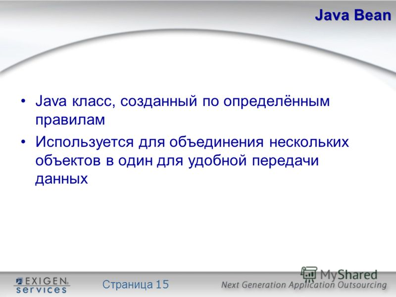 Страница 15 Java Bean Java класс, созданный по определённым правилам Используется для объединения нескольких объектов в один для удобной передачи данных