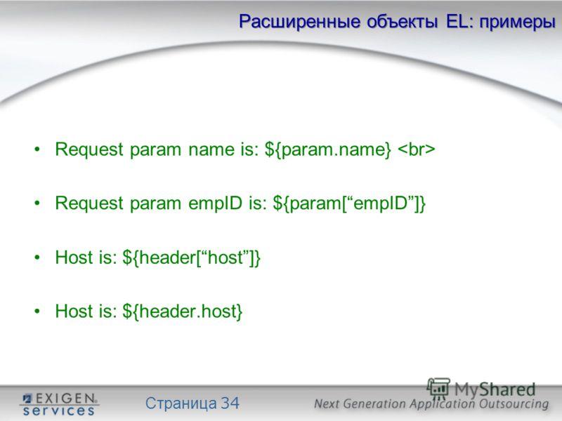 Страница 34 Расширенные объекты EL: примеры Request param name is: ${param.name} Request param empID is: ${param[empID]} Host is: ${header[host]} Host is: ${header.host}
