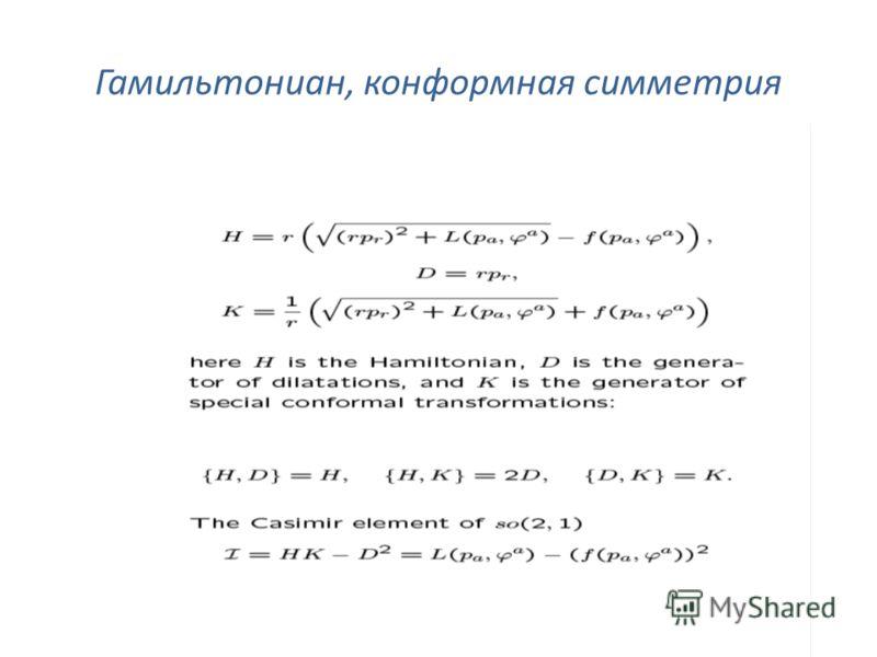 Гамильтониан, конформная симметрия