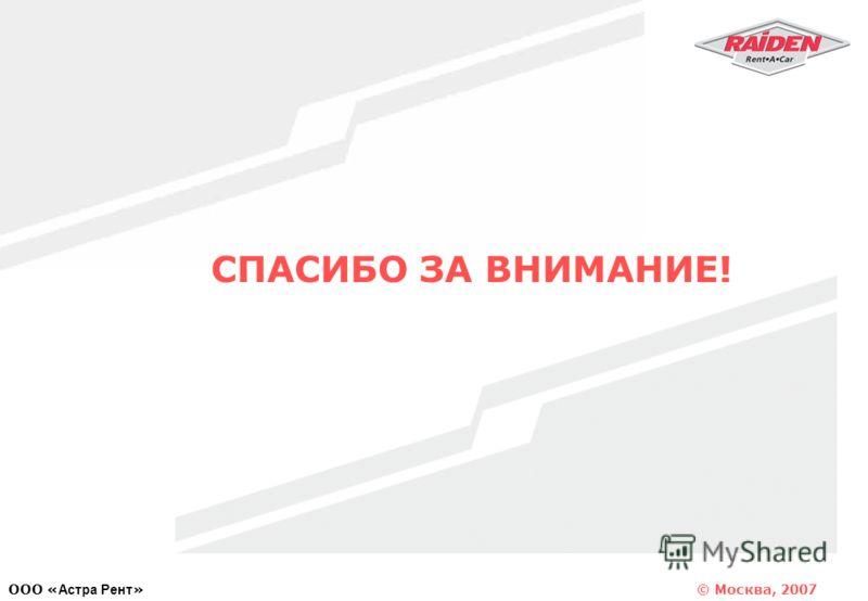 © Москва, 2007 СПАСИБО ЗА ВНИМАНИЕ! OOO « Астра Рент »