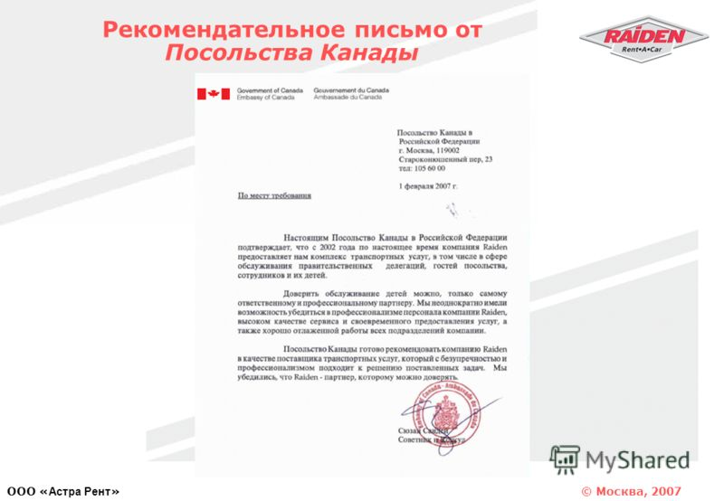 © Москва, 2007 OOO « Астра Рент » Рекомендательное письмо от Посольства Канады