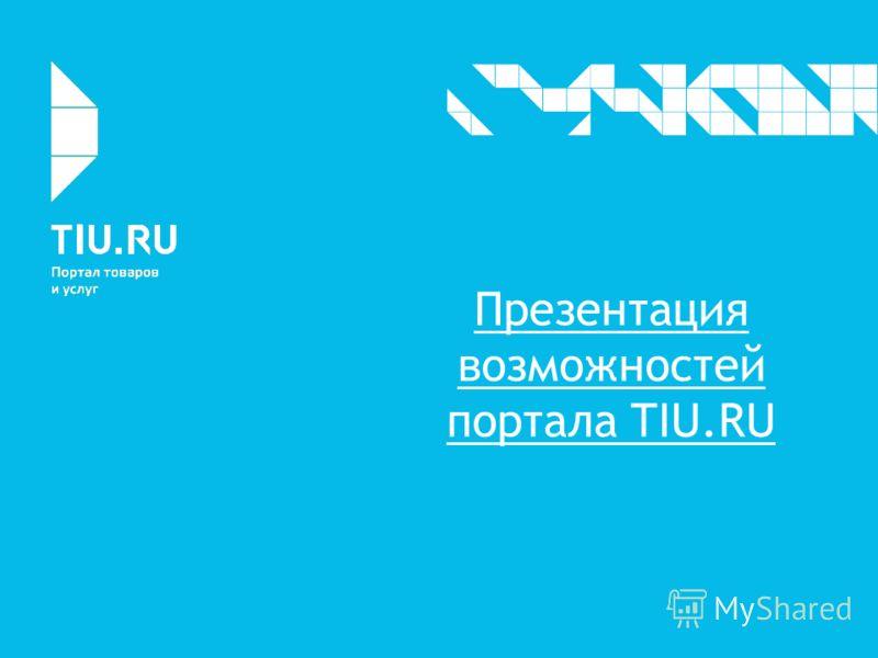 Презентация возможностей портала TIU.RU