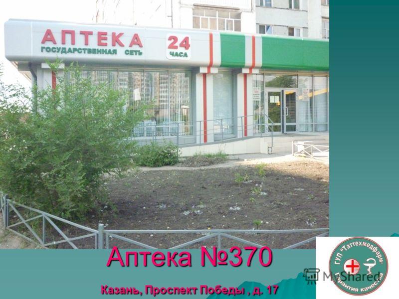 Аптека 370 Казань, Проспект Победы, д. 17