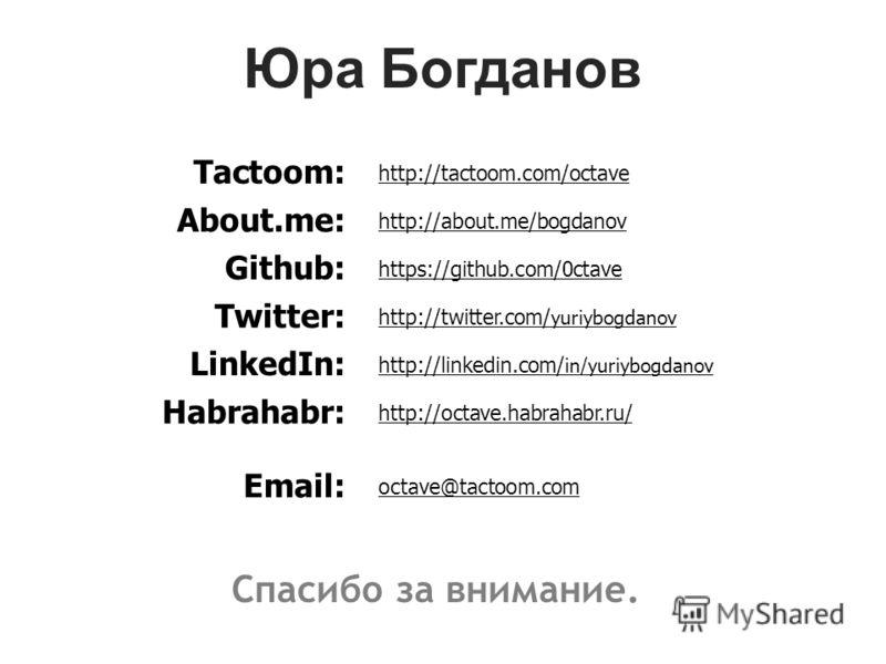 Юра Богданов https://github.com/0ctave Github: http://twitter.com/ yuriybogdanov Twitter: http://about.me/bogdanov About.me: octave@tactoom.com Email: http://linkedin.com/ in/yuriybogdanov LinkedIn: Спасибо за внимание. http://tactoom.com/octave Tact