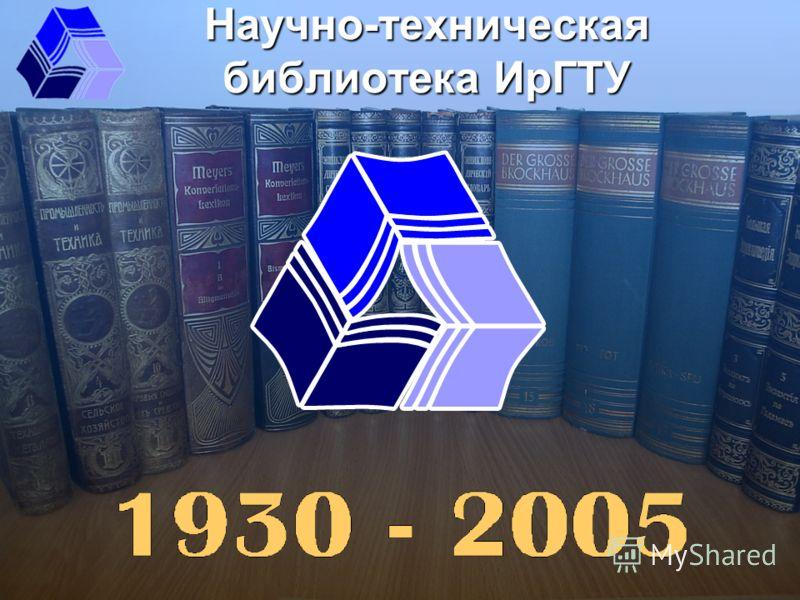 Научно-техническая библиотека ИрГТУ