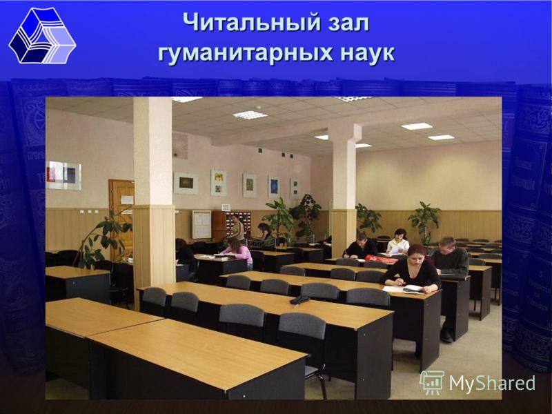 Читальный зал гуманитарных наук