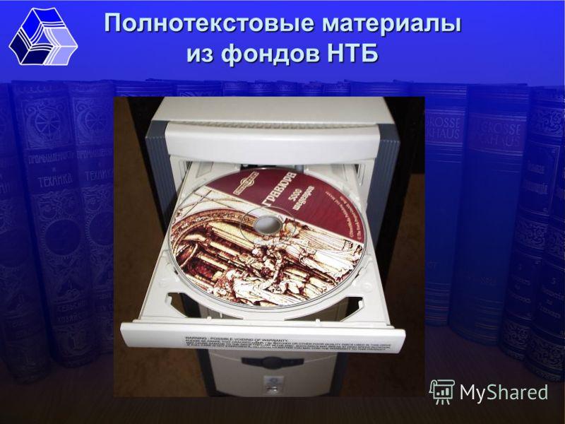 Полнотекстовые материалы из фондов НТБ