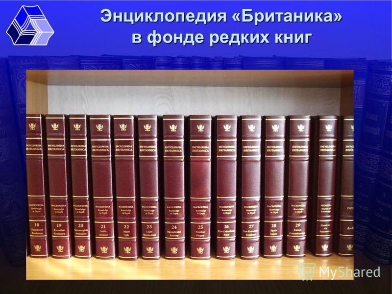 Энциклопедия «Британика» в фонде редких книг