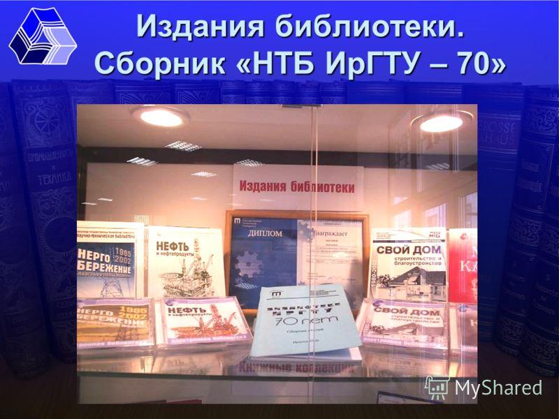Издания библиотеки. Сборник «НТБ ИрГТУ – 70»