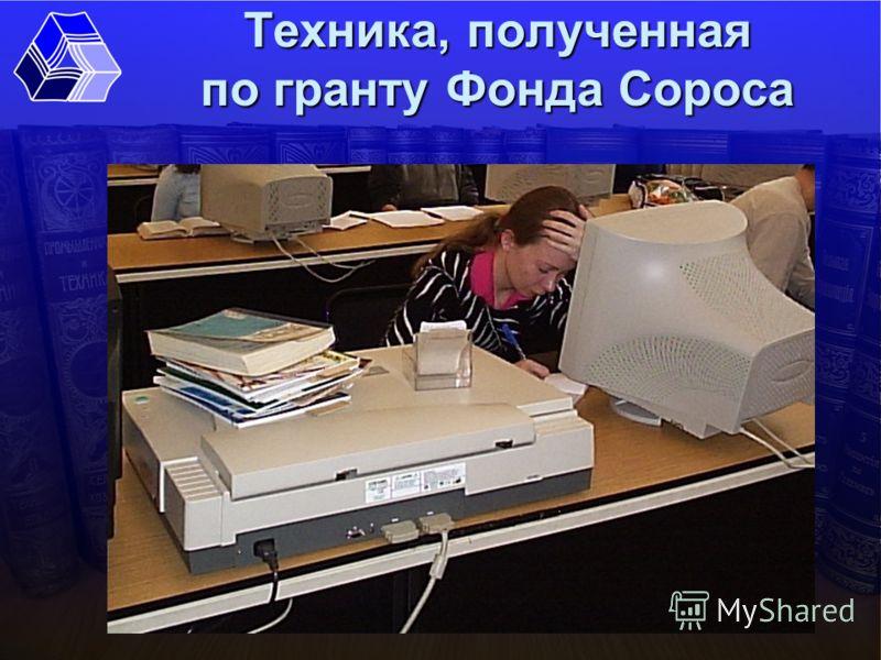 Техника, полученная по гранту Фонда Сороса