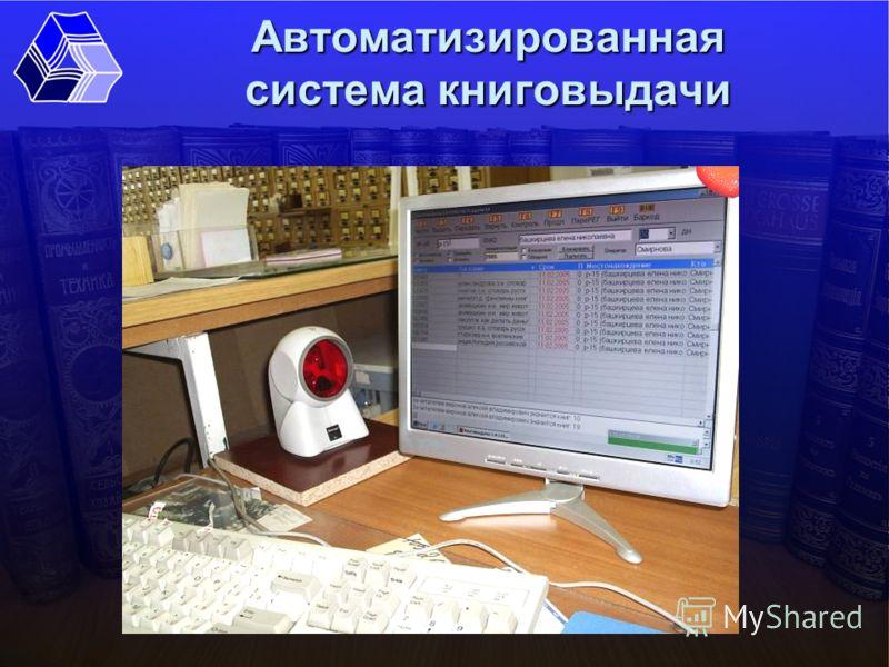 Автоматизированная система книговыдачи
