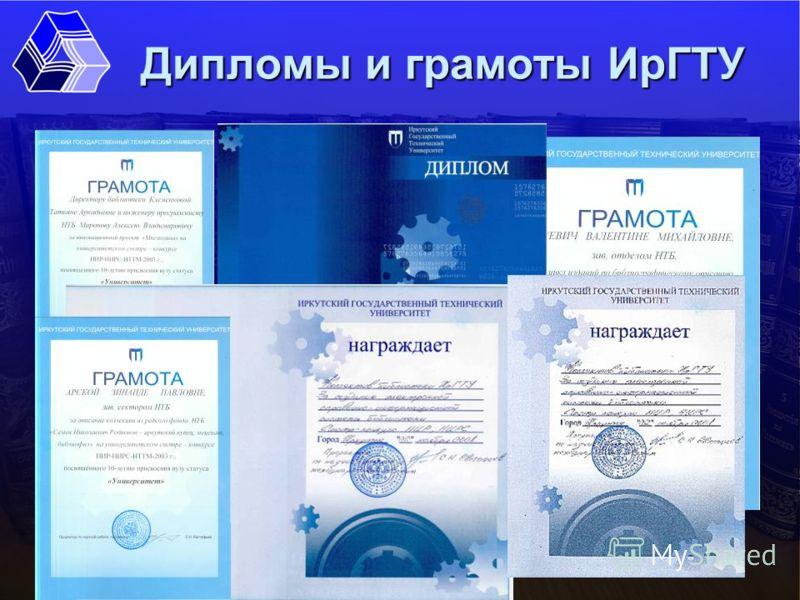 Дипломы и грамоты ИрГТУ