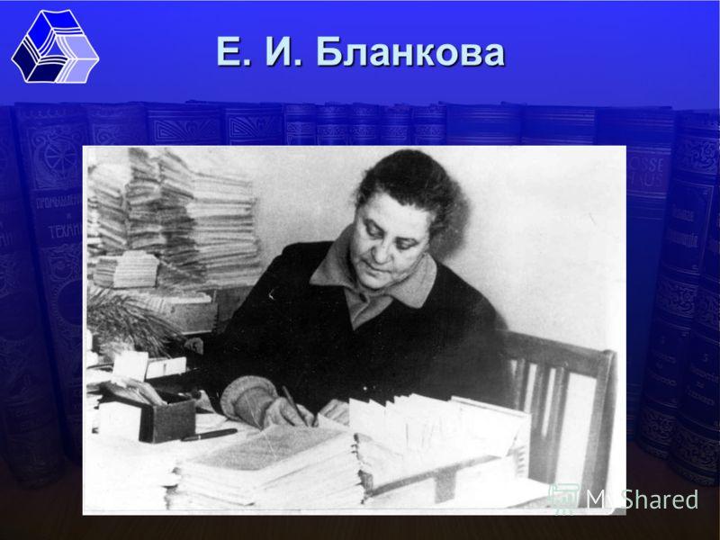 Е. И. Бланкова