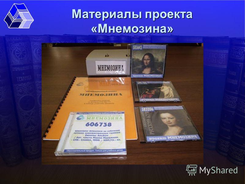 Материалы проекта «Мнемозина»