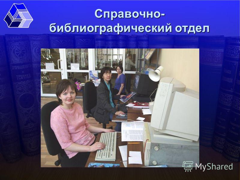 Справочно- библиографический отдел