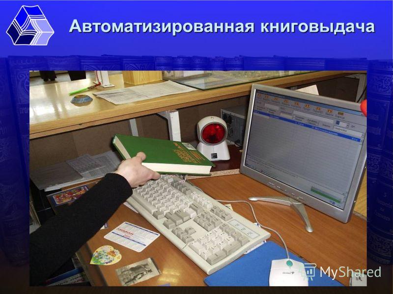 Автоматизированная книговыдача