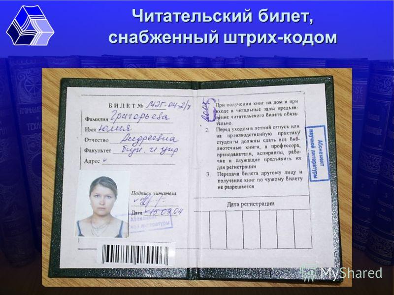 Читательский билет, снабженный штрих-кодом