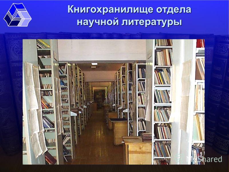 Книгохранилище отдела научной литературы