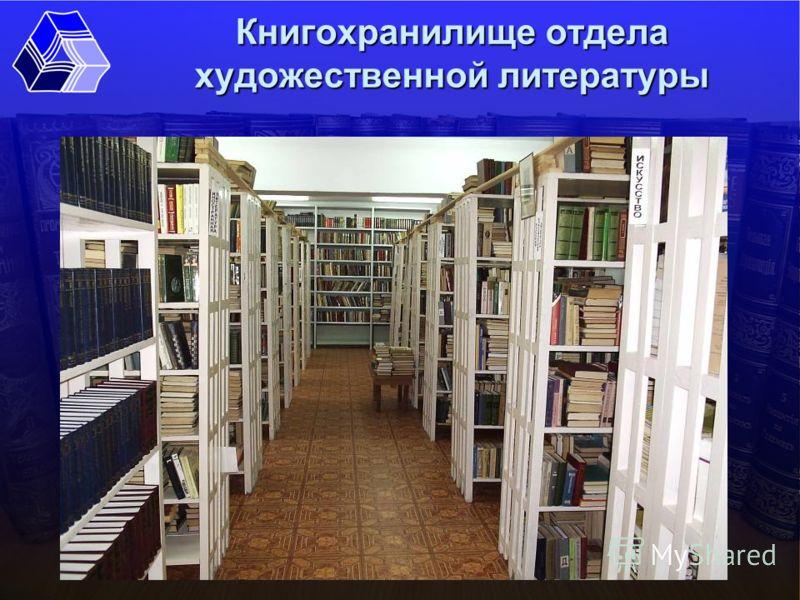 Книгохранилище отдела художественной литературы