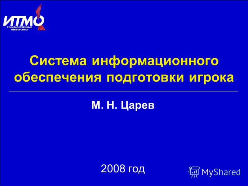 Система информационного обеспечения подготовки игрока М. Н. Царев 2008 год