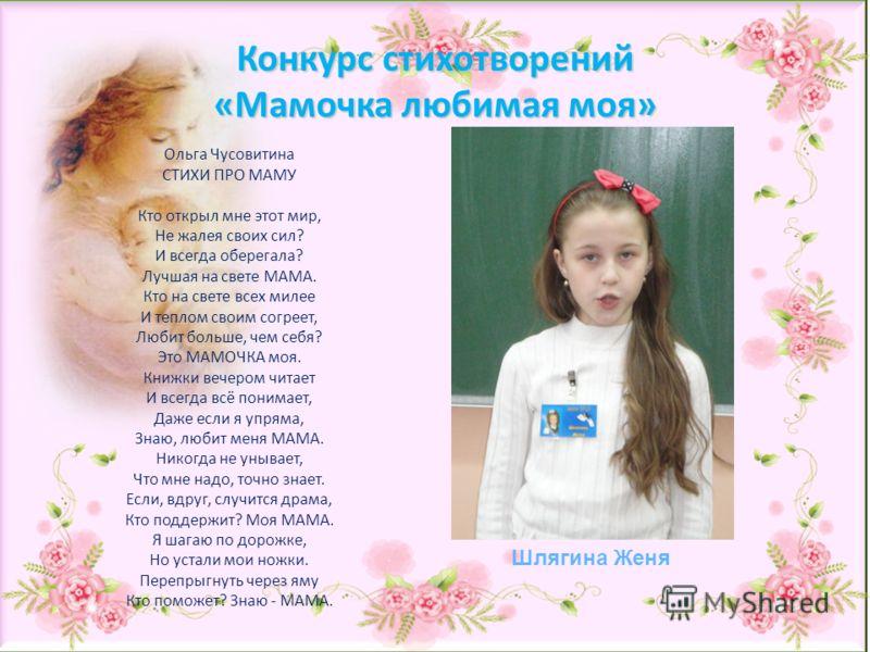 Посетители Поисковые песня про маму для 5 класса советские