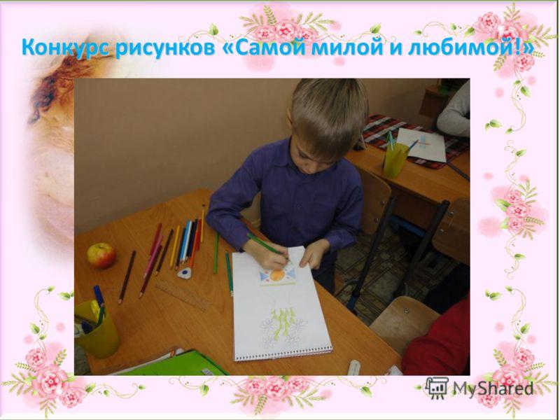 Конкурс рисунков «Самой милой и любимой!»