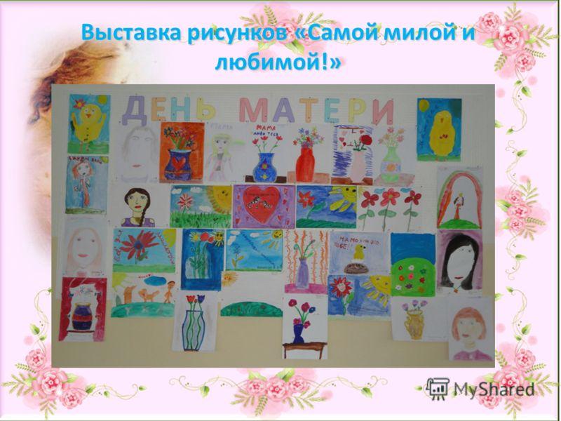 Выставка рисунков «Самой милой и любимой!»
