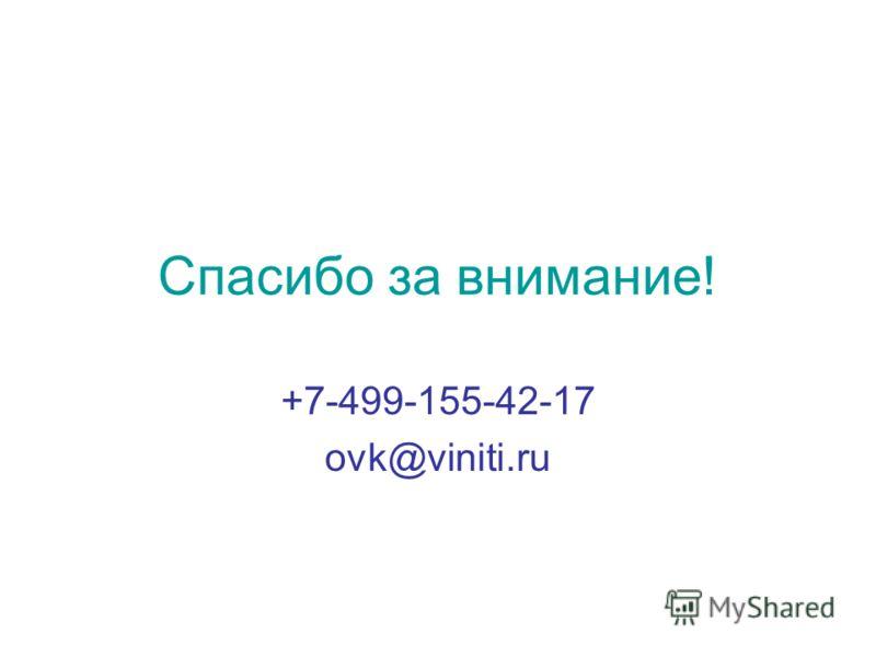 Спасибо за внимание! +7-499-155-42-17 ovk@viniti.ru