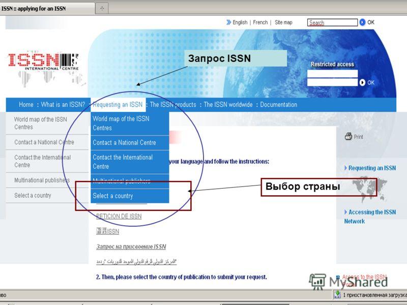 Запрос ISSN Выбор страны