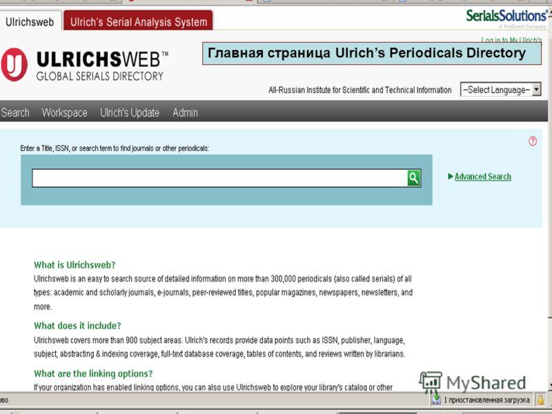 Главная страница Ulrichs Periodicals Directory