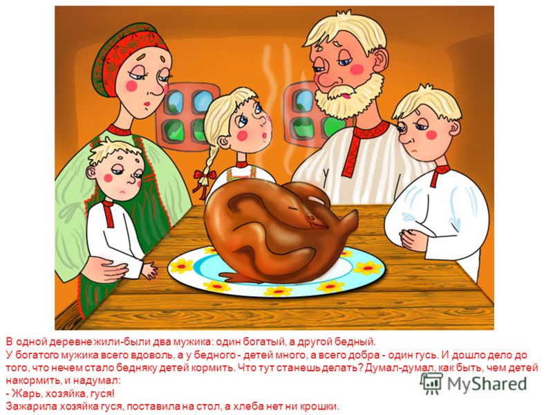 Как мужик гусей делил Художник Сергий Елена