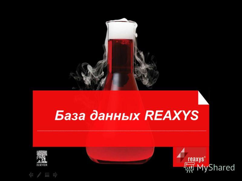 База данных REAXYS