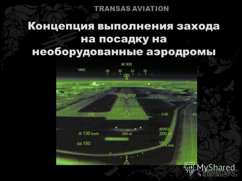 TRANSAS AVIATION Концепция выполнения захода на посадку на необорудованные аэродромы