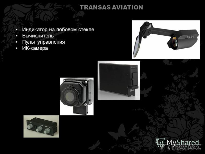 TRANSAS AVIATION Индикатор на лобовом стекле Вычислитель Пульт управления ИК-камера
