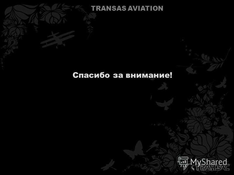 TRANSAS AVIATION Спасибо за внимание!