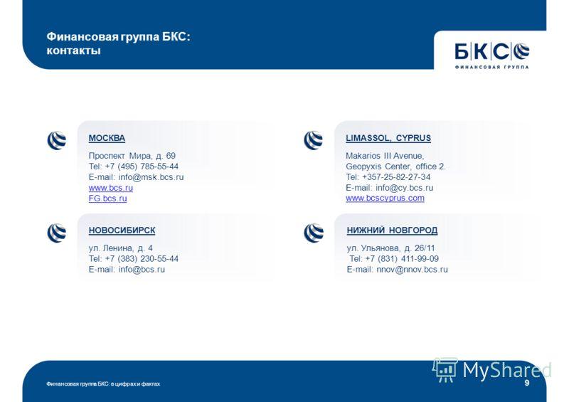 Финансовая группа БКС: в цифрах и фактах 9 Финансовая группа БКС: контакты МОСКВА Проспект Мира, д. 69 Tel: +7 (495) 785-55-44 E-mail: info@msk.bcs.ru www.bcs.ru www.bcs.ru FG.bcs.ru НОВОСИБИРСК ул. Ленина, д. 4 Tel: +7 (383) 230-55-44 E-mail: info@b