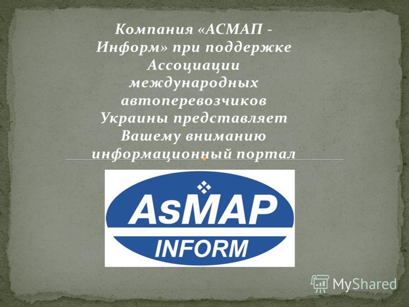 Компания «АСМАП - Информ» при поддержке Ассоциации международных автоперевозчиков Украины представляет Вашему вниманию информационный портал