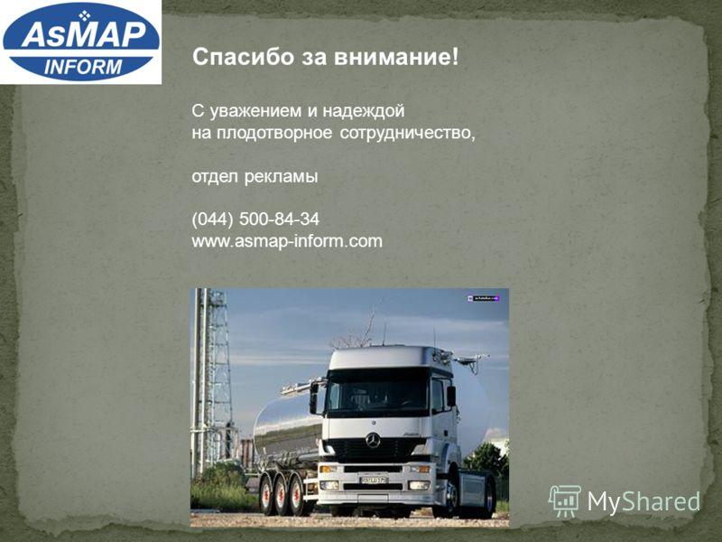 Спасибо за внимание! С уважением и надеждой на плодотворное сотрудничество, отдел рекламы (044) 500-84-34 www.asmap-inform.com