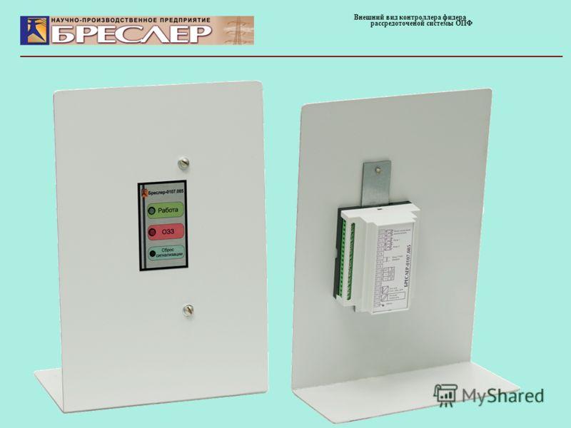 Внешний вид контроллера фидера рассредоточеной системы ОПФ