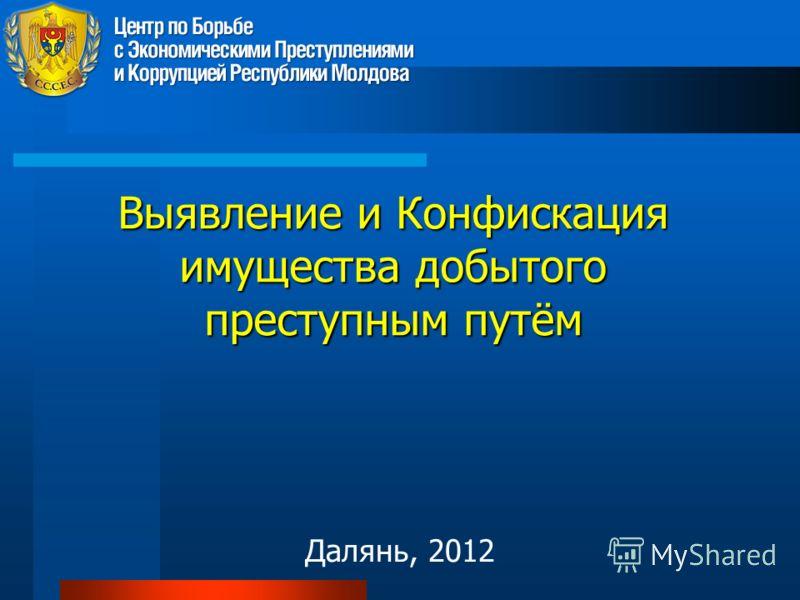 Выявление и Конфискация имущества добытого преступным путём Далянь, 2012