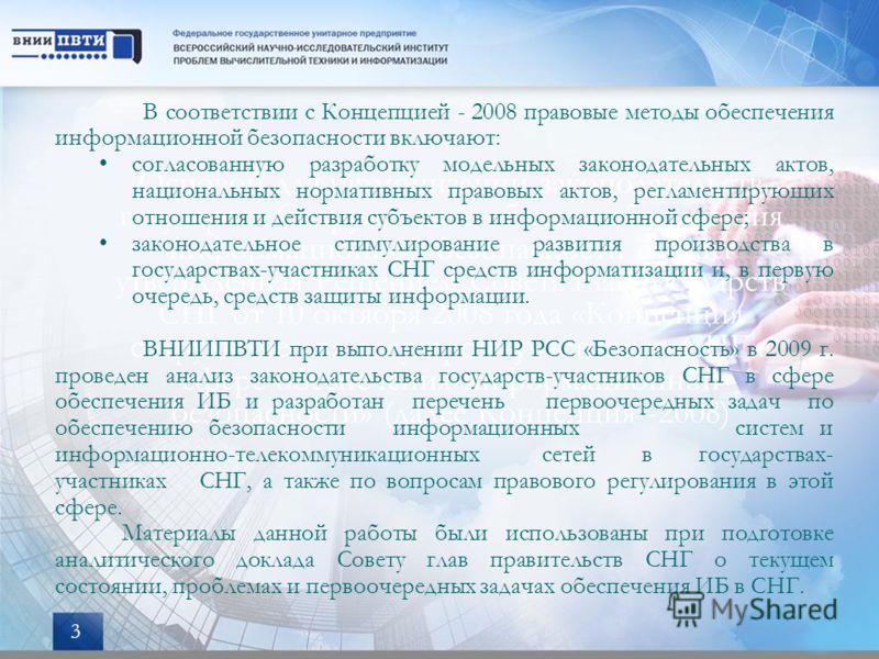 3 В соответствии с Концепцией - 2008 правовые методы обеспечения информационной безопасности включают: согласованную разработку модельных законодательных актов, национальных нормативных правовых актов, регламентирующих отношения и действия субъектов
